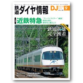 交通新聞社 鉄道ダイヤ情報 年間購読権